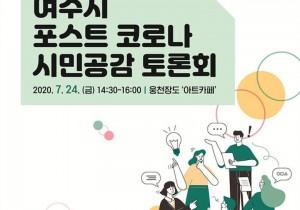 """""""포스트 코로나 준비하자""""…24일 여수시 시민공감 토론회"""